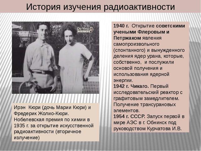История изучения радиоактивности Ирэн Кюри (дочь Марии Кюри) и Фредерик Жоли...