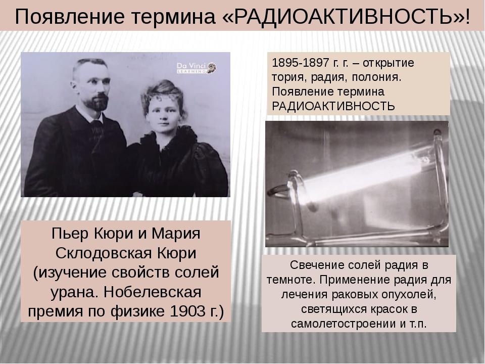 Появление термина «РАДИОАКТИВНОСТЬ»! Пьер Кюри и Мария Склодовская Кюри (изуч...