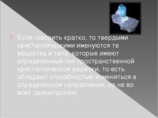 Если говорить кратко, то твердыми кристаллическими именуются те вещества и т