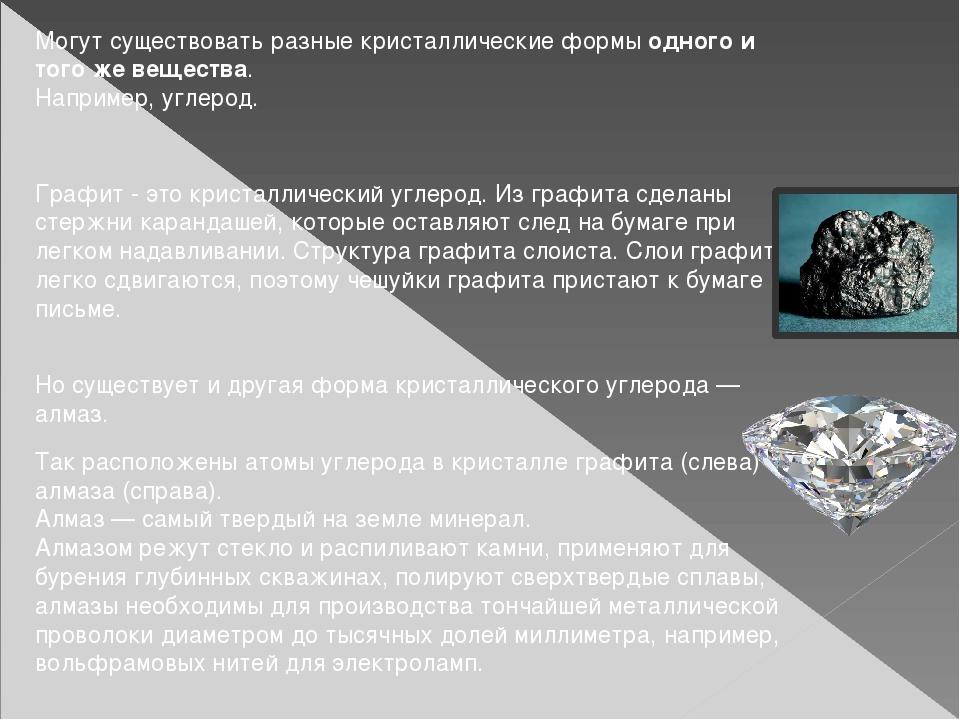 Могут существовать разные кристаллические формыодного и того же вещества. На...
