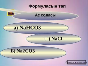 Ә) Айырылу реакциясы Б) Орынбасу реакциясы А) Алмасу реакциясы 30 Күрделі зат