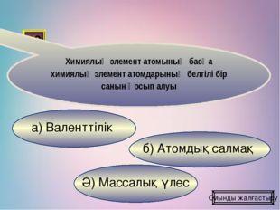 ә) Күміс б) Мырыш а) Кальций 10 Жалғастыру Берілген элементтердің қайсысы пер