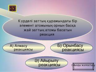 Ә) Биологиялық б) Физикалық а) Химиялық 10 Қандай құбылыс кезінде дененің піш