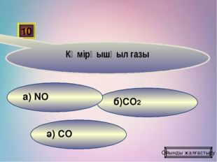 ә) Қатар нөміріне б) Период нөміріне а) Топ нөміріне 30 Жалғастыру Атомдағы э