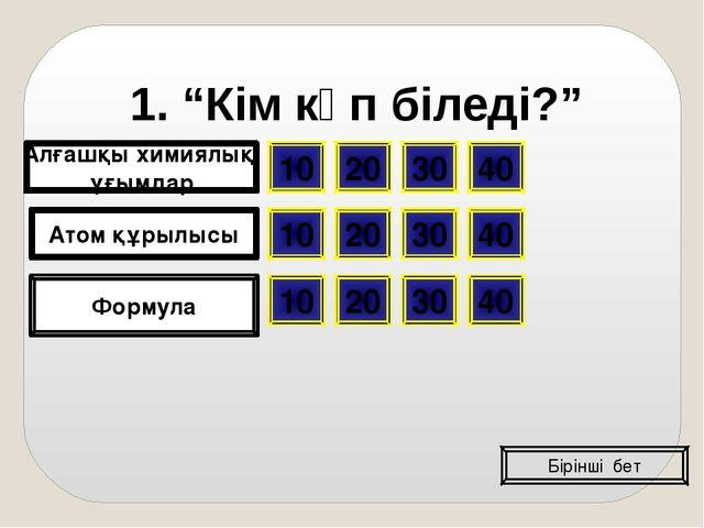 """1. """"Кім көп біледі?"""" Алғашқы химиялық ұғымдар Атом құрылысы Формула 20 Бірінш..."""