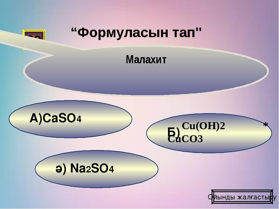 Ә) Массалық үлес б) Атомдық салмақ а) Валенттілік 20 Химиялық элемент атомыны...