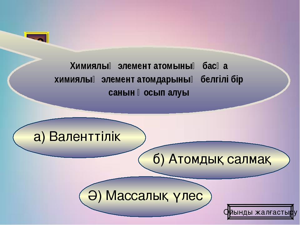 ә) Күміс б) Мырыш а) Кальций 10 Жалғастыру Берілген элементтердің қайсысы пер...