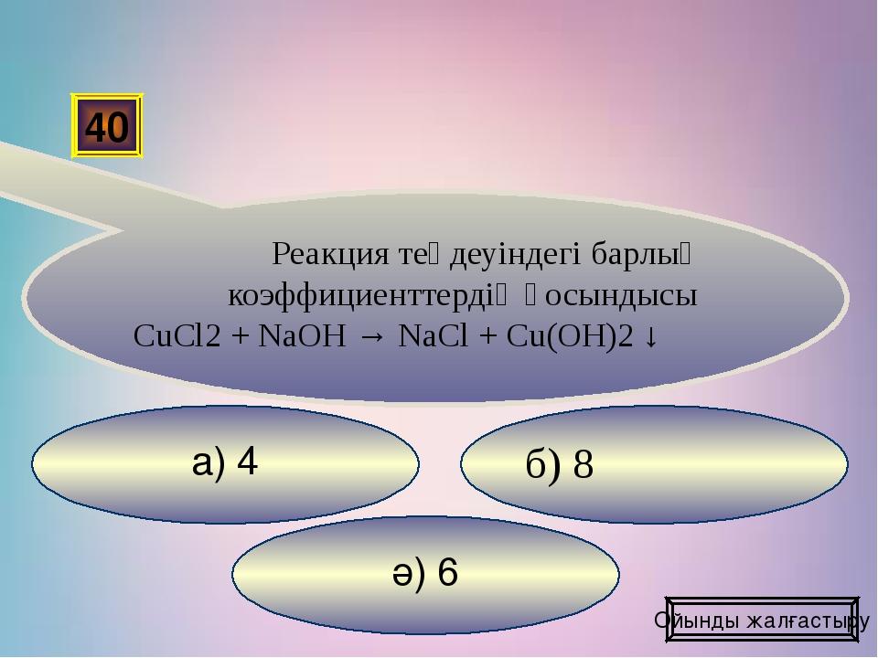 Б) Көміртегі Ә) Азот А) Оттегі 20 Қай атомның ядросында 8 протон, 8 нейтрон,...