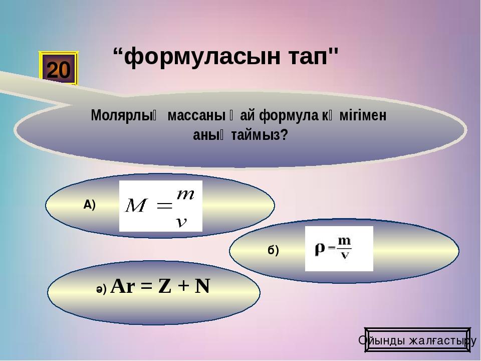 ә) Натрий, ІІІ период б) Бор, ІІ период А) Хлор, ІІІ период 40 Жалғастыру Ато...