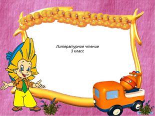 Литературное чтение 3 класс FokinaLida.75@mail.ru