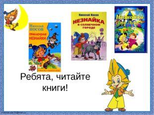 Ребята, читайте книги! FokinaLida.75@mail.ru