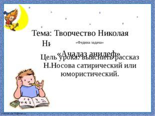 Тема: Творчество Николая Николаевича Носова «Ачадаз анидеф» Цель урока: выясн
