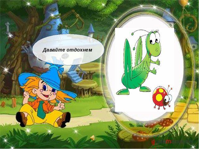 Давайте отдохнем FokinaLida.75@mail.ru