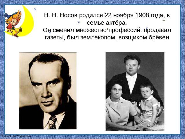 Н. Н. Носов родился 22 ноября 1908 года, в семье актёра. Он сменил множество...