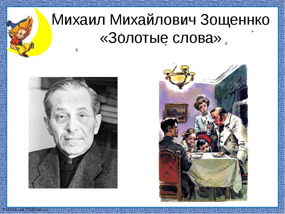 Михаил Михайлович Зощеннко «Золотые слова» FokinaLida.75@mail.ru