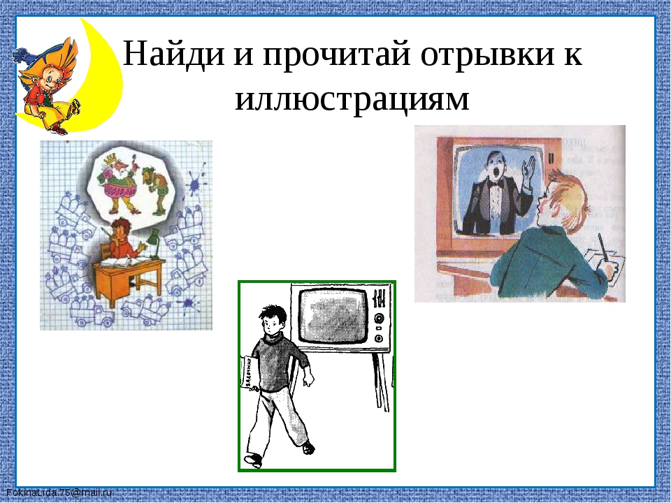 Найди и прочитай отрывки к иллюстрациям FokinaLida.75@mail.ru