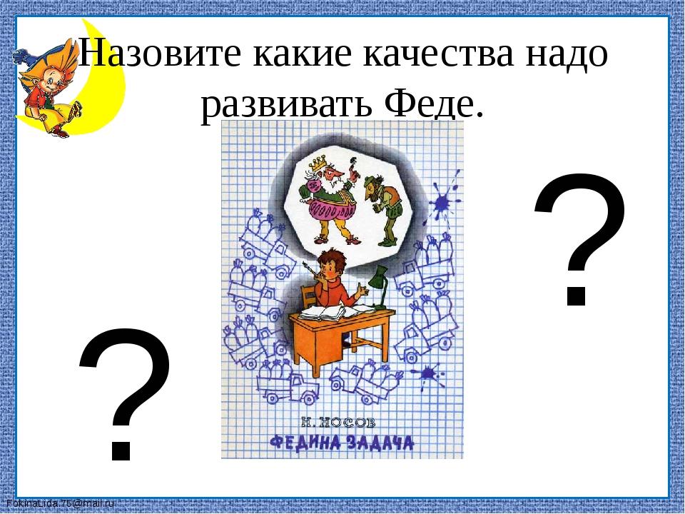 Назовите какие качества надо развивать Феде. ? ? FokinaLida.75@mail.ru