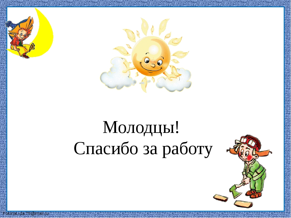 Молодцы! Спасибо за работу FokinaLida.75@mail.ru