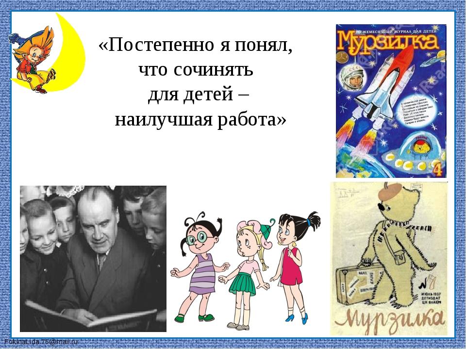 «Постепенно я понял, что сочинять для детей – наилучшая работа» FokinaLida.75...