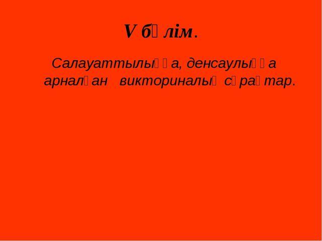 V бөлім. Салауаттылыққа, денсаулыққа арналған викториналық сұрақтар.