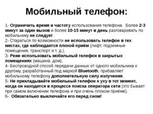 Мобильный телефон: 1- Ограничить время и частоту использования телефона. Боле