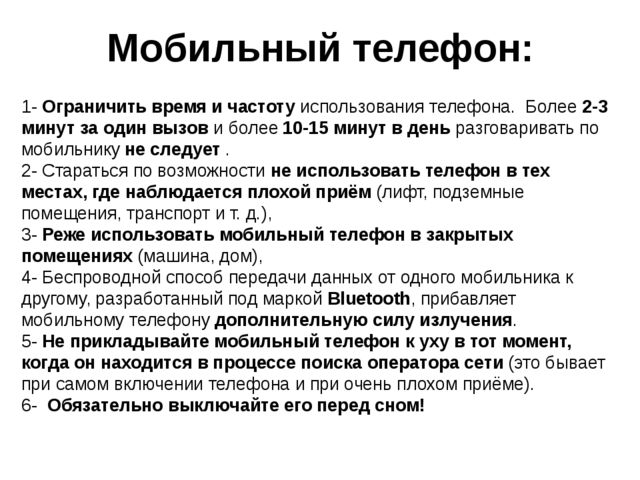 Мобильный телефон: 1- Ограничить время и частоту использования телефона. Боле...