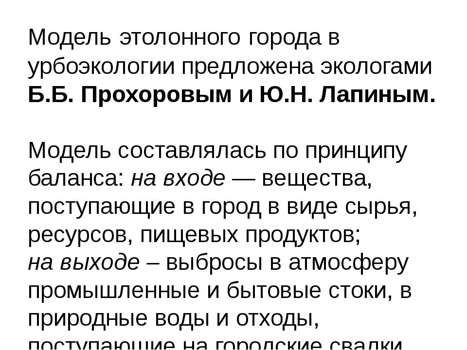 Модель этолонного города в урбоэкологии предложена экологами Б.Б. Прохоровым...