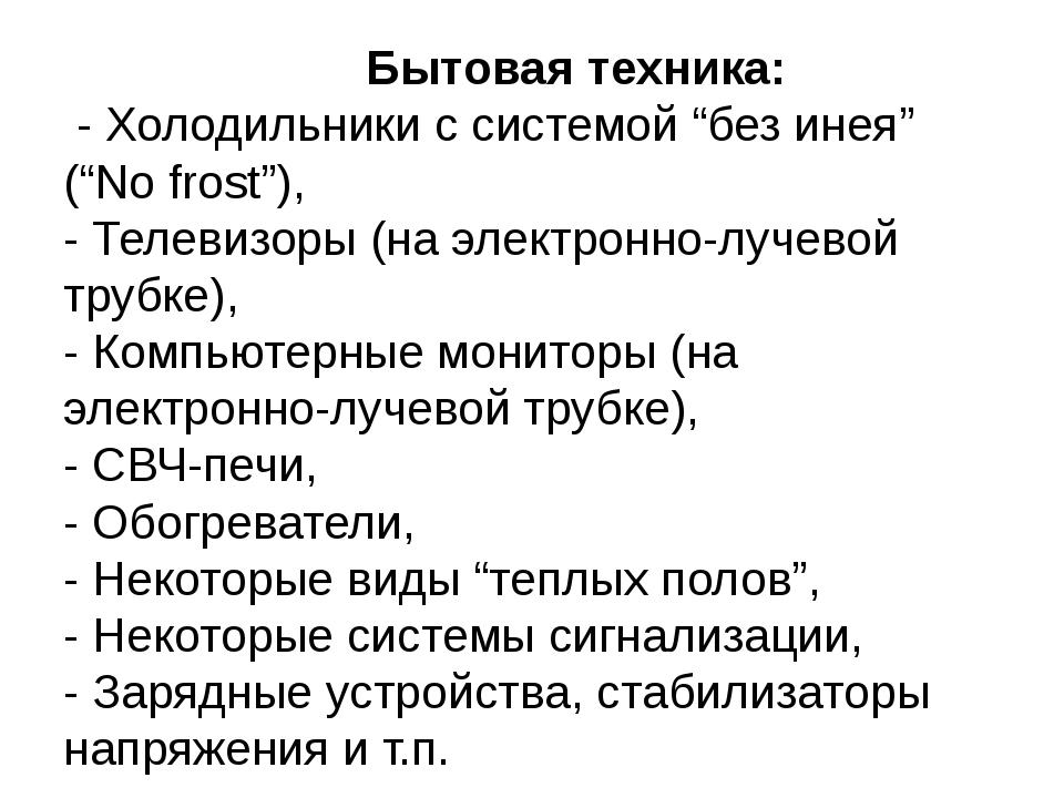 """Бытовая техника: - Холодильники с системой """"без инея"""" (""""No frost""""), - Телеви..."""