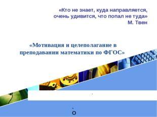 . «Мотивация и целеполагание в преподавании математики по ФГОС» «Кто не знает