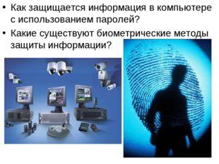 Как защищается информация в компьютере с использованием паролей? Какие сущест