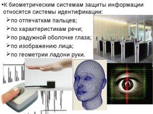 К биометрическим системам защиты информации относятся системы идентификации: