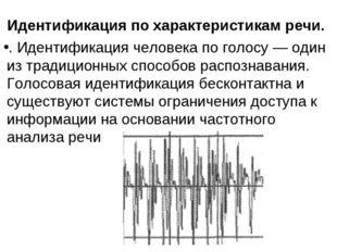 Идентификация по характеристикам речи. . Идентификация человека по голосу — о