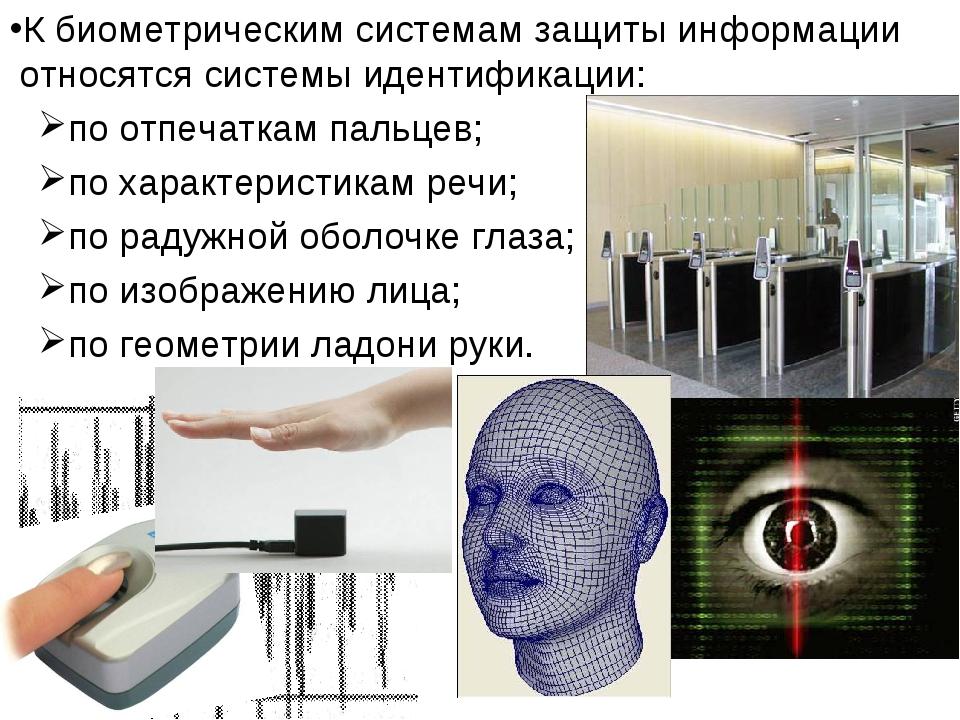 К биометрическим системам защиты информации относятся системы идентификации:...
