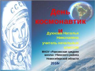 День космонавтики Духнова Наталья Николаевна учитель начальных классов МКОУ «