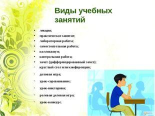 Виды учебных занятий лекция; практическое занятие; лабораторная работа; самос