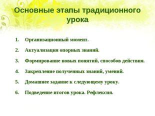 Основные этапы традиционного урока 1.Организационный момент. 2.Актуализация