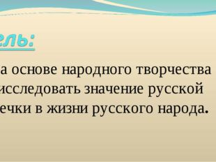 На основе народного творчества исследовать значение русской печки в жизни рус