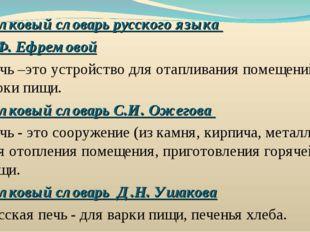 Толковый словарь русского языка Т.Ф. Ефремовой Печь –это устройство для отапл