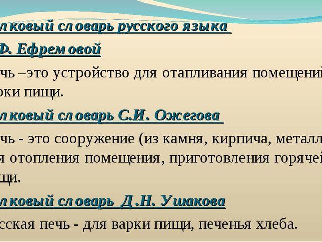 Толковый словарь русского языка Т.Ф. Ефремовой Печь –это устройство для отапл...