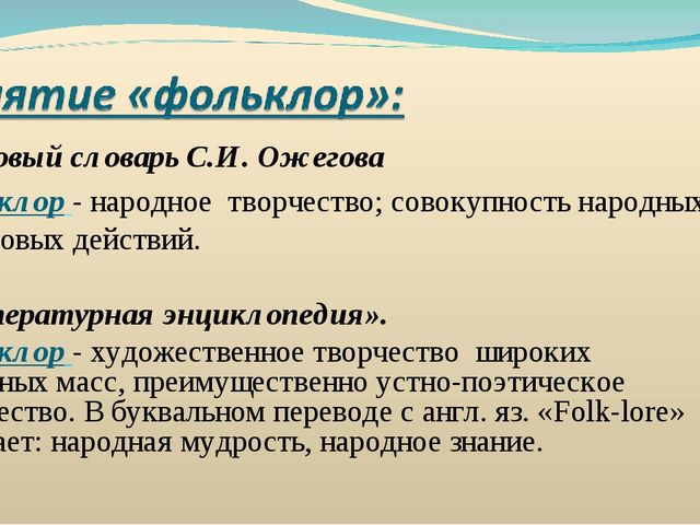 Толковый словарь С.И. Ожегова Фольклор - народное творчество; совокупность на...