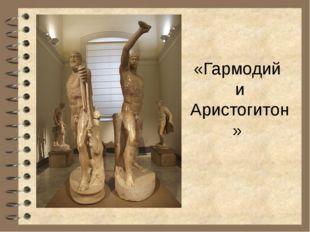 «Гармодий и Аристогитон»
