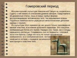 Гомеровский период Монументальная скульптура гомеровской Греции не сохранила