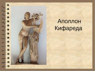 Аполлон Кифареда