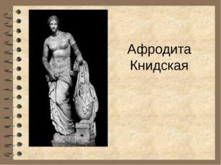 Афродита Книдская