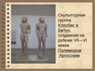 Скульптурная группаКлеобис и Битон, созданная на рубеже VII—VI вековПолиме