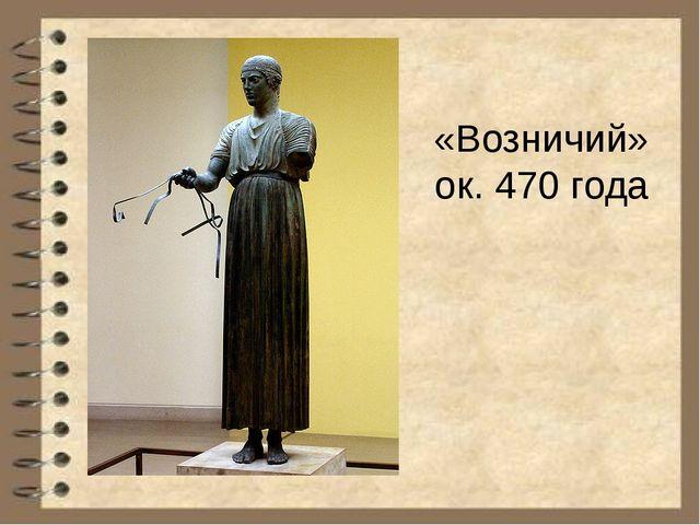 «Возничий» ок. 470 года