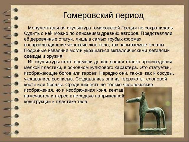 Гомеровский период Монументальная скульптура гомеровской Греции не сохранила...