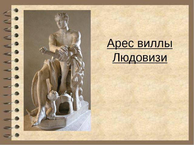 Арес виллы Людовизи