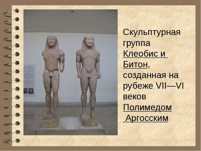 Скульптурная группаКлеобис и Битон, созданная на рубеже VII—VI вековПолиме...