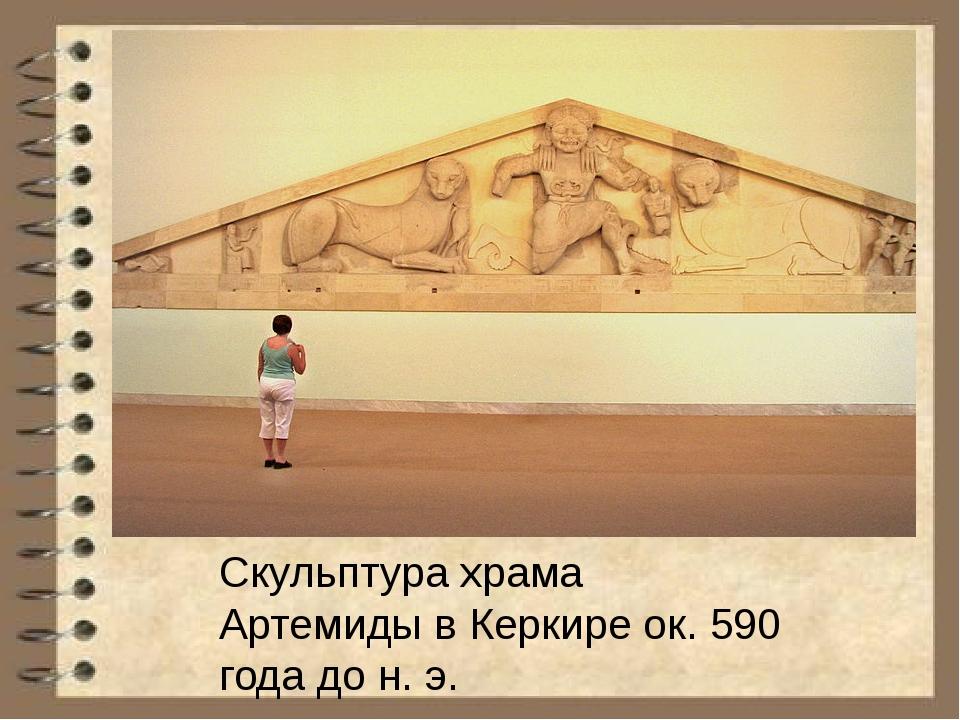 Скульптура храма Артемиды в Керкире ок. 590 года до н. э.